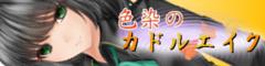 色染banner3
