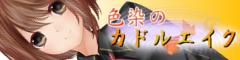 色染banner2